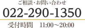 ご相談・お問い合わせ TEL:022-290-1350 受付時間11:00〜20:00