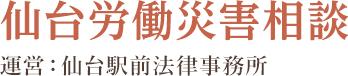 仙台労働災害相談 営業:仙台駅前法律事務所